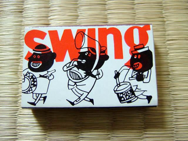 スウィング 水道橋駅前にあった、日本で唯一のスウィング・ジャズ専門のジ... 東京ジャズ喫茶紀行